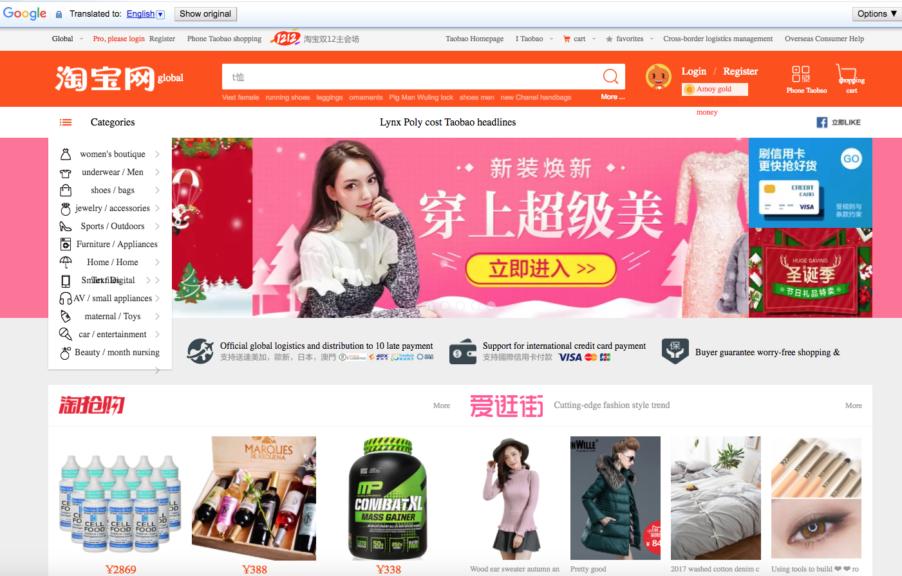 taobao sensitive item list